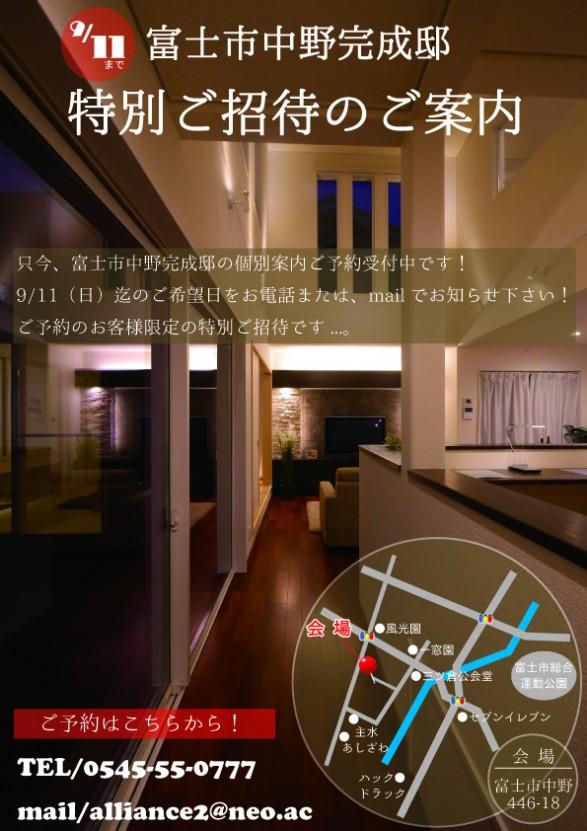 佐藤海里邸個別案内のコピー