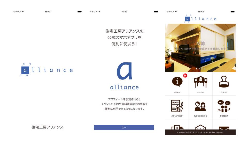 アリアンス-アプリ